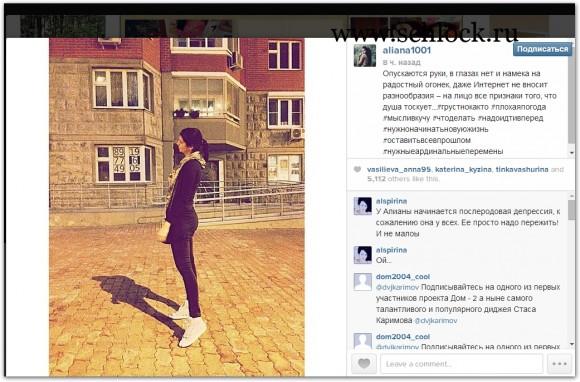 Алиана Гобозова в инстаграм 31.05.14. Опускаются руки
