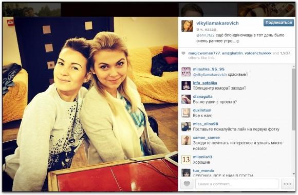 Виктория Макаревич в инстаграм 28.05.14. Ностальгия по дому 2