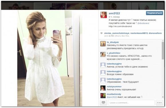 Аня Кручинина в инстаграм 28.05.14. Я милая девочка тут
