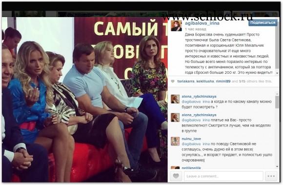 Ирина Александровна в инстаграм 29.05.14. Антифанатки