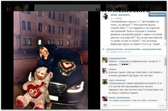 Элина Карякина в инстаграм 30.05.14. Светлое прошлое