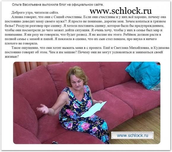 Ольга Васильевна. Сценка-предупреждение