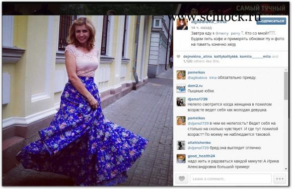 Ирина Александровна в инстаграм 31.05.14. будем пить кофе