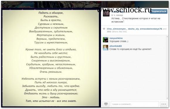 Женя Руднев в инстаграм 25.05.14. Стих, который я читал на испанском