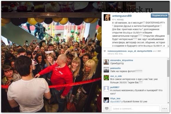 Антон Гусев в инстаграм 24.05.14. Открытие 8 магазина