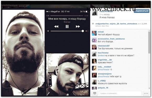 Никита Кузнецов в инстаграм 29.05.14. Я ношу бороду