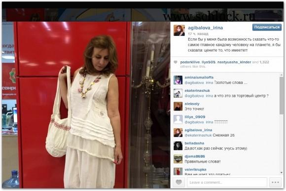 Ирина Александровна в инстаграм 27.05.14. Цените то, что имеете