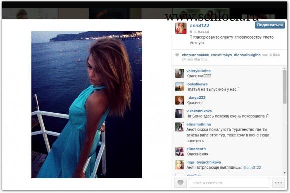 Аня Кручинина в инстаграм 31.05.14. Лето, отпуск
