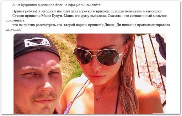 Анна Кудимова. День мужского прихода