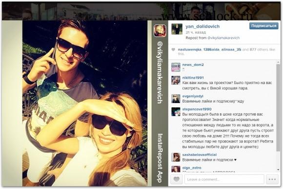 Вика Макаревич в инстаграм 24.05.14. Сегодня ну очень жарко