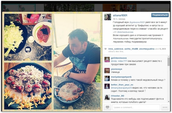 Алиана Гобозова в инстаграм 28.05.14. Голодный муж