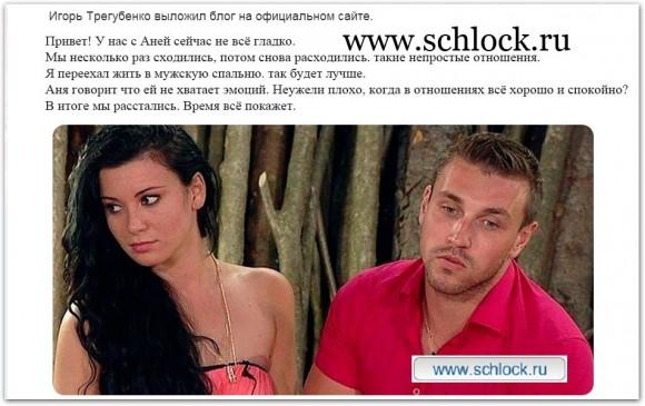 Игорь Трегубенко. Мы с Аней расстались