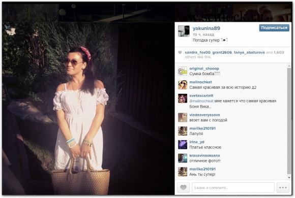 Аня Якунина в инстаграм 24.05.14. Побывала дома