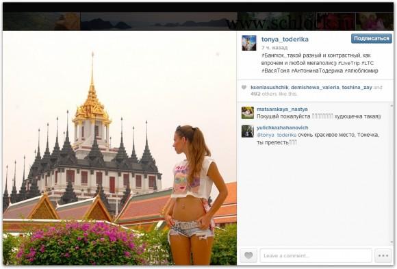 Антонина Клименко в инстаграм 27.05.14. Продолжаем путешествовать