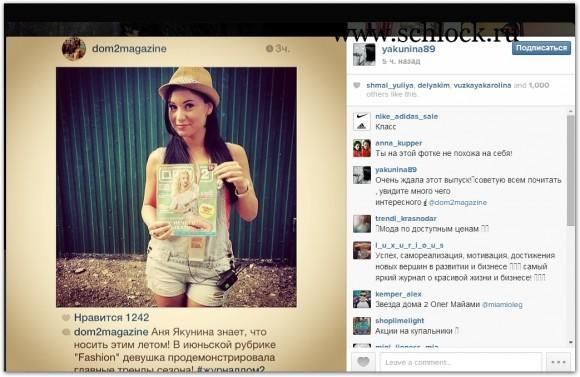 Анна Якунина в инстаграм 27.05.14. Как же дома хорошо