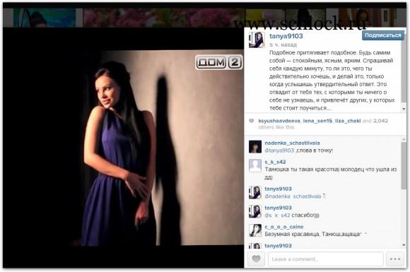 Татьяна Охулкова в инстаграм 26.05.14. Схожу с ума