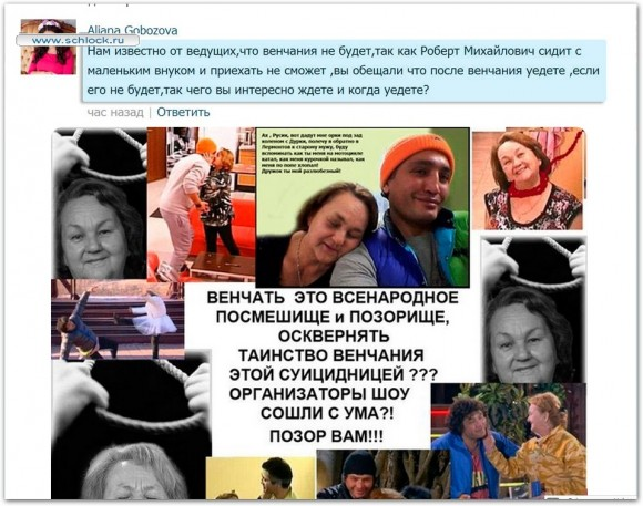 Алиана Гобозова. Никакого венчания не будет