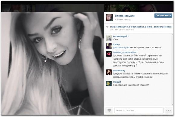 Алина Мазепова в инстаграм 28.05.14. После дома 2