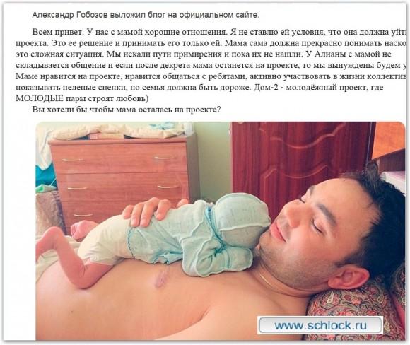 Александр Гобозов. ДОМ-2 для молодых пар