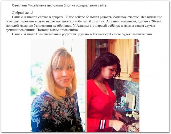 Светлана Михайловна. Саша и Алиана замечательные родители