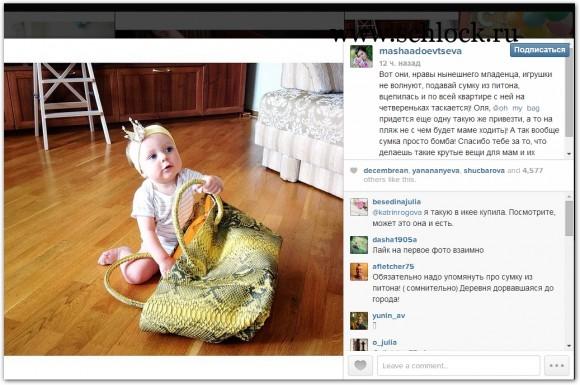 Маша Адоевцева в инстаграм 28.05.14. Нравы нынешнего младенца