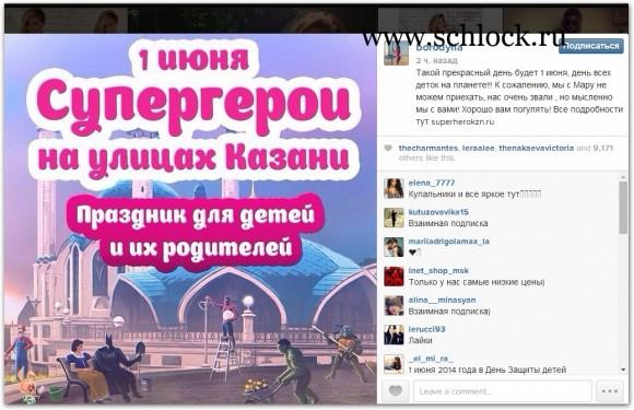 Ксения Бородина в инстаграм 30.05.14. Такой прекрасный день будет