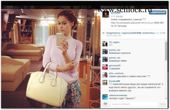 Таня Кирилюк в инстаграм 30.05.14. Это банда
