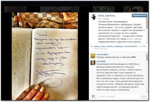 Элина Карякина в инстаграм 31.05.14. Дерево