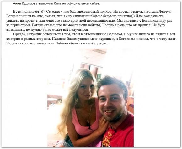 Анна Кудимова. Богдан вернулся на проект ко мне!