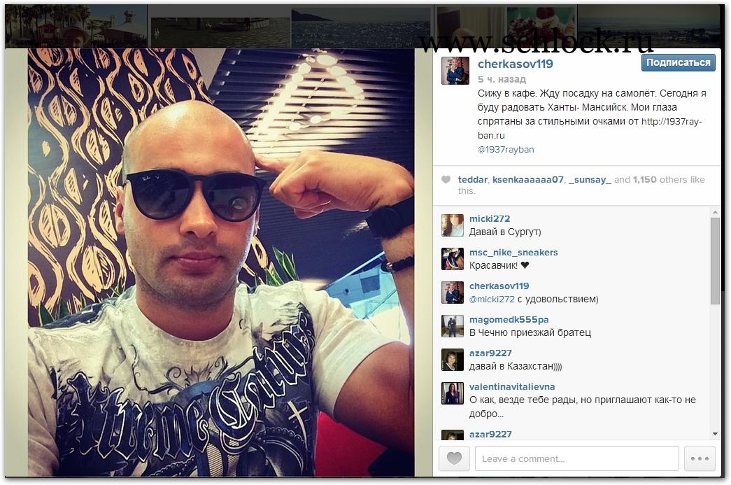 Черкасов инстаграм фото