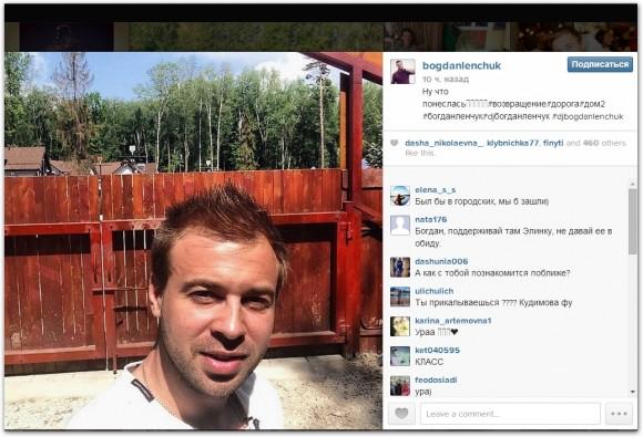 Богдан Ленчук в инстаграм 28.05.14. Я на доме 2