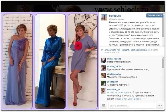 Ксения Бородина в инстаграм 29.05.14. Я не верю своим глазам