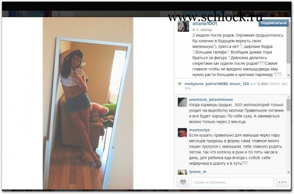 Алиана Гобозова в инстаграм 29.05.14. 2 недели после родов
