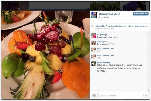 Женя Гусева в инстаграм 24.05.14 Продуктивный день и ужин