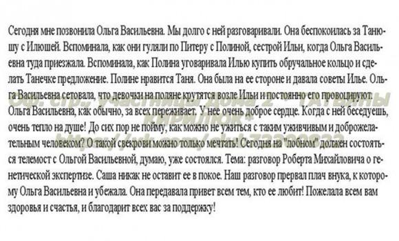 Людмила Милевская(тетя Тани Кирилюк) об общении с Ольгой Васильевной