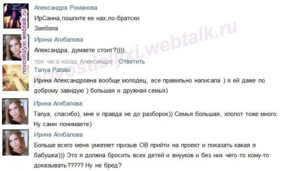 Ирина Александровна- переписка.....