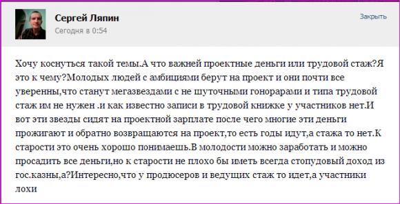Сергей Ляпин. А что важней проектные деньги или трудовой стаж?
