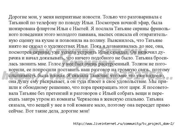 Тетушка Тани Кирилюк не дремлет