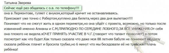 О телефонном разговоре с Ольгой Васильевной