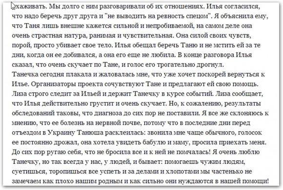 Загадочная болезнь Татьяны Кирилюк начала прогрессировать?