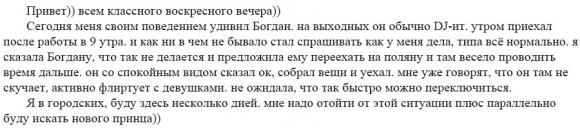 Анна Кудимова. Богдан заигрался