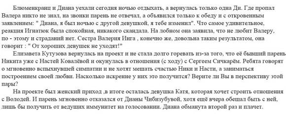 Андрей Черкасов. Валера изменил Диане!
