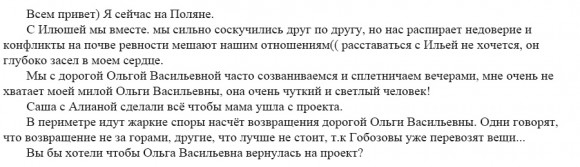 Татьяна Кирилюк. Вы бы хотели чтобы Ольга Васильевна вернулась на проект?