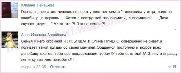 Сестра Саши Задойнова готова защищать его от Карякиной!
