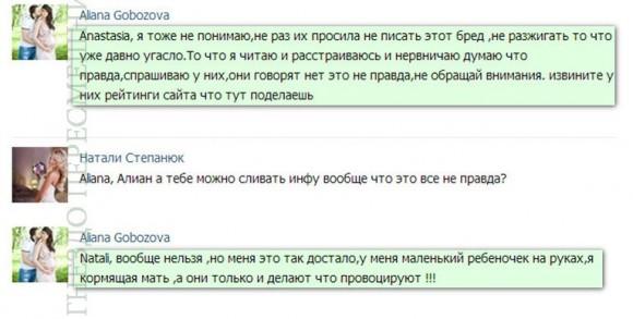Алиана о блоге Ольги Васильевны на оф. сайте
