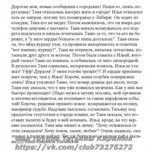 Письмо от Людмилы Милевской