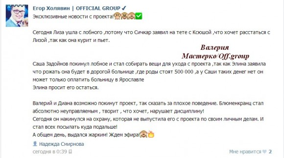 Новости проекта из официальной группы Егора Халявина