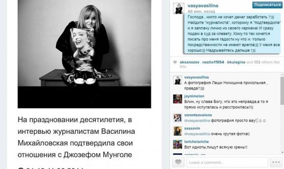 Василина Михайловская грозит засудить одного из журналюг за клевету!