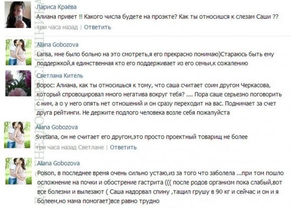 Алиана Гобозова отвечает на вопросы. 23.06.14