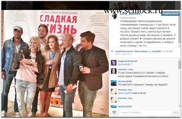 Элина Карякина в инстаграм 03.06.14. Со звездами кино